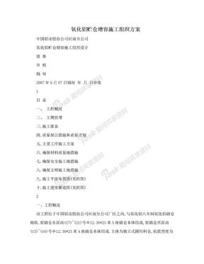 氧化铝贮仓增容施工组织方案.doc