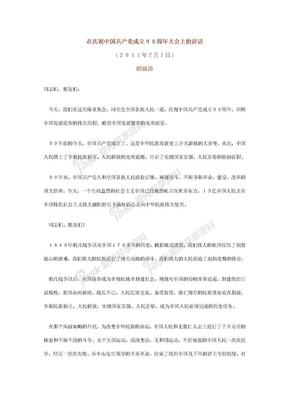 2012年建党90周年胡锦涛七一讲话.doc