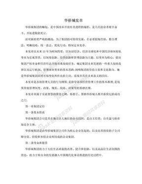 华侨城宪章.doc