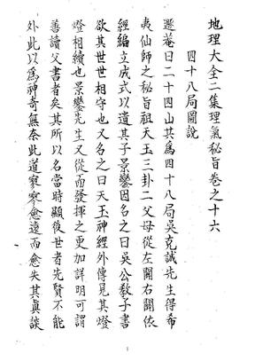 四十八局图说.pdf