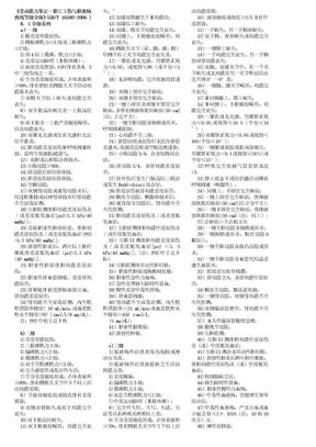 《劳动能力鉴定—职工工伤与职业病致残等级分级》.doc