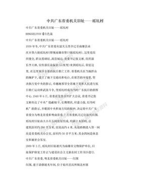 中共广东省委机关旧址——瑶坑村.doc