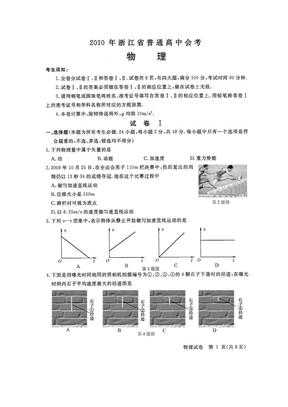 2010年浙江省普通高中会考物理(含答案)_扫描版.doc