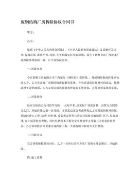 废钢结构厂房拆除协议合同书.doc