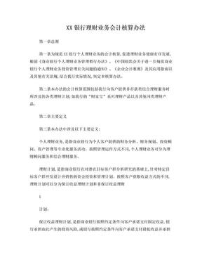 银行会计核算办法_理财业务.doc