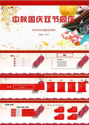 经典大气创意中秋国庆企业策划经典创意PPT模板