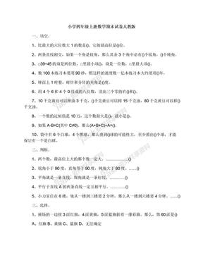 小学四年级上册数学期末试卷人教版.docx