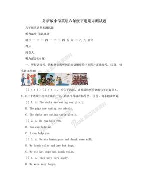 外研版小学英语六年级下册期末测试题.doc
