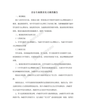 音乐专业教育实习调查报告.doc