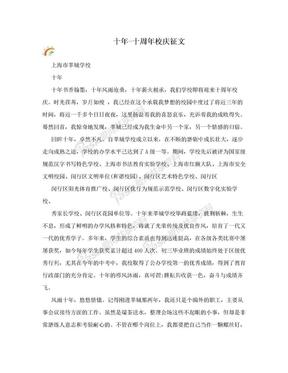 十年-十周年校庆征文.doc