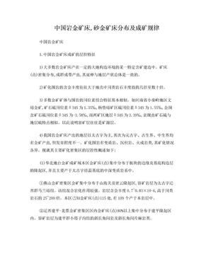 中国岩金矿床.doc