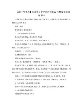 【2017年整理】江苏省高中学业水平测试  生物知识点归纳  很全.doc