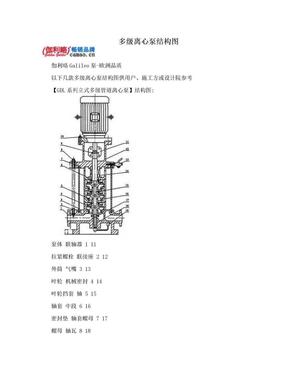 多级离心泵结构图.doc