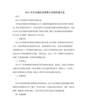 2011年东莞城市形象整合营销传播方案.doc