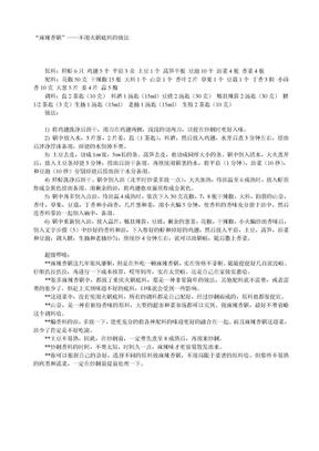 """""""麻辣香锅""""——不用火锅底料的做法.doc"""
