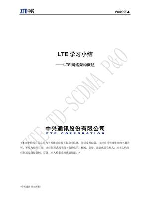 LTE网络架构概述.doc