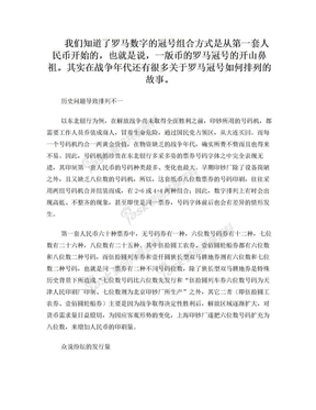 第一套人民币冠号研究(下).doc