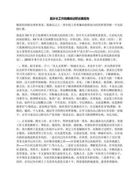 副乡长工作和廉政述职述廉报告.docx