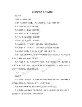 公司周年庆主持人台词.doc