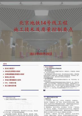 北京地铁14号线防水交底及质量控制要点.ppt