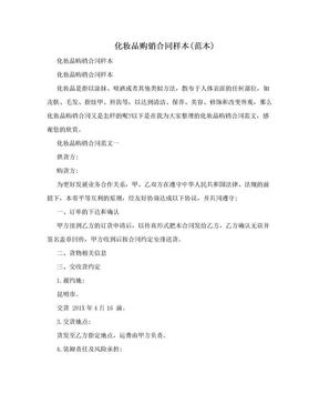 化妆品购销合同样本(范本).doc