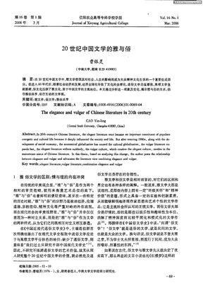 20世纪中国文学的雅与俗.pdf