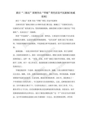 """践行""""三贴近""""原则突出""""草根""""特色打造平民新闻[权威资料].doc"""