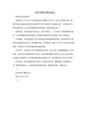 公务员政审单位鉴定.doc
