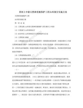 黄河上中游天然林资源保护工程山西部分实施方案.doc