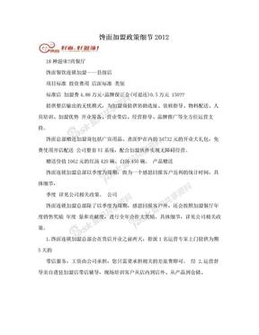 馋面加盟政策细节2012.doc
