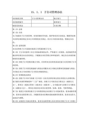企业内部控制规范手册15.1.1  子公司管理办法
