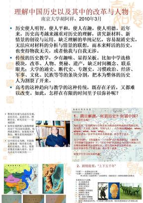 理解中国历史以及其中的改革与人物.ppt