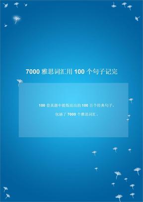 7000雅思词汇用100个句子记完.doc
