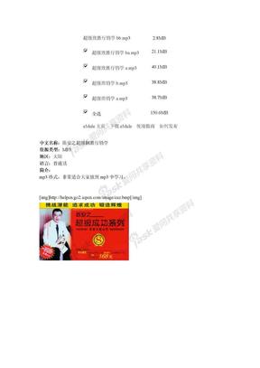 陈安之-超级致胜行销学.doc
