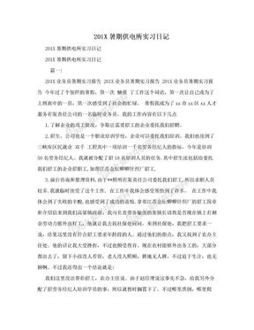201X暑期供电所实习日记.doc