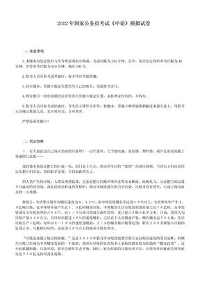 2012年国家公务员考试《申论》模拟试卷.doc