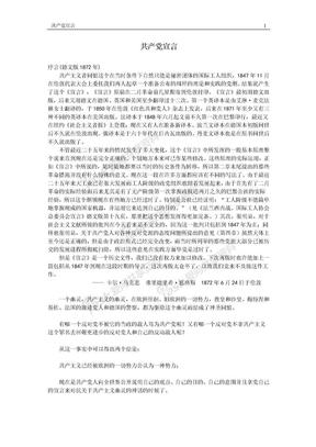 共产党宣言.doc