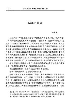 陋巷旧闻录  邓友梅.pdf