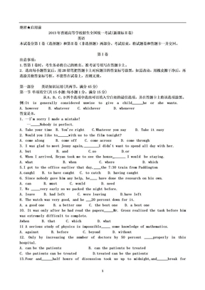 2013全国高考英语试卷及答案(新课标2二_甘肃_青海_贵州_西藏).doc