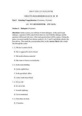 2004年全国大学生英语竞赛样题.doc