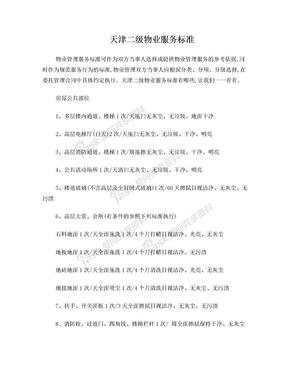 天津二级物业服务标准全解.doc