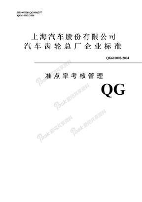 QG610002(2004)准点率考核管理.doc