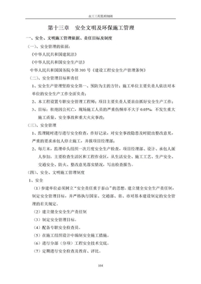 免费安全文明及环保施工管理监理细则.doc