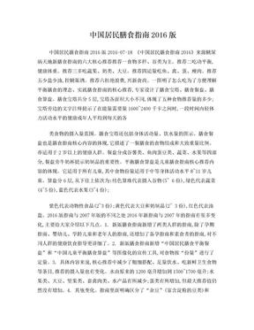中国居民膳食指南2016版.doc