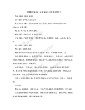 氢氧化钠2013新版安全技术说明书.doc