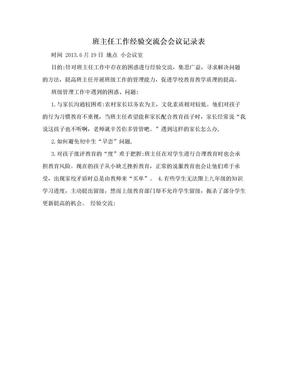 班主任工作经验交流会会议记录表.doc