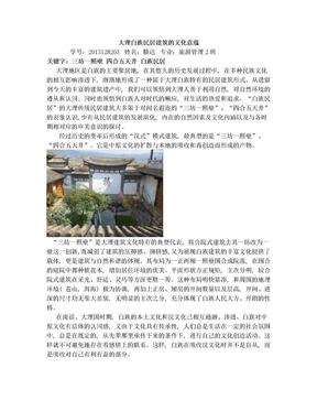 大理白族民居建筑的文化意蕴.doc