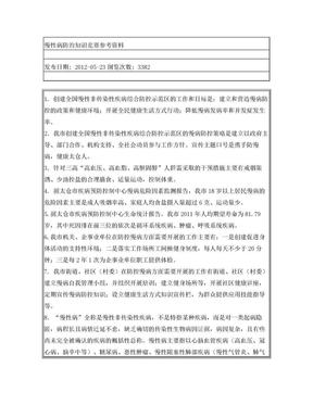 慢性病防治知识竞赛参考资料.doc