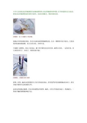 化妆品空瓶巧变身.doc