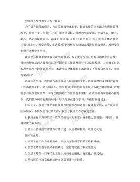 幼儿园教师外出学习心得体会.doc